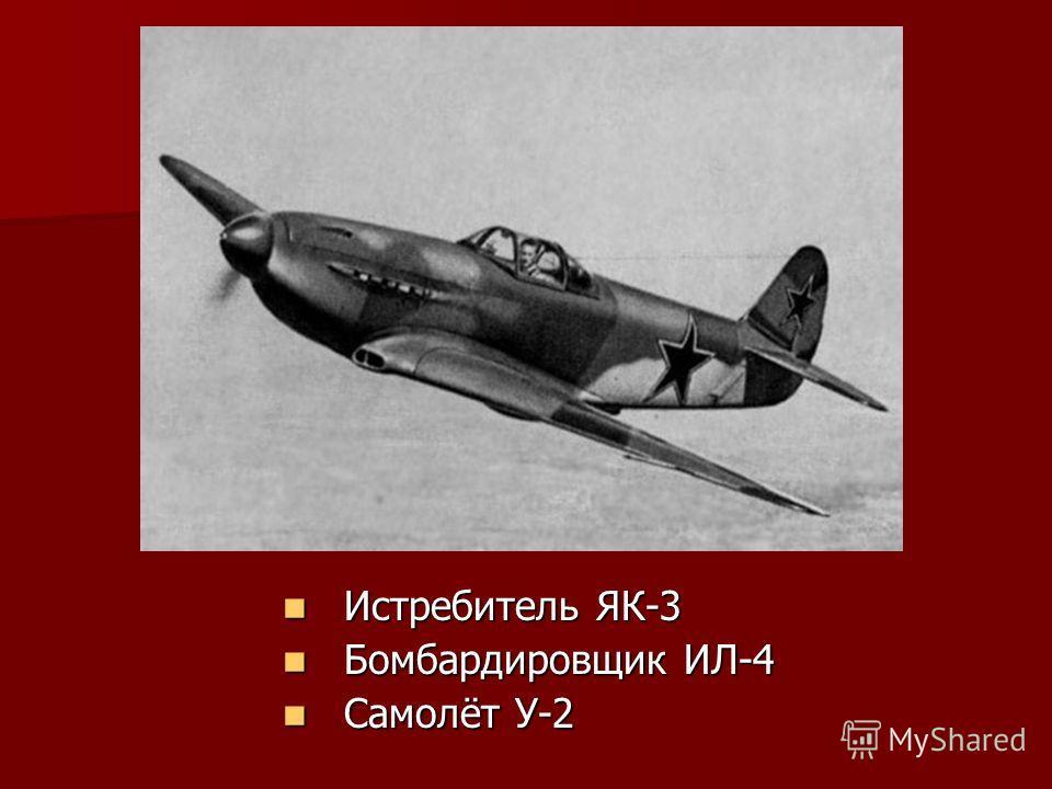 Истребитель ЯК-3 Истребитель ЯК-3 Бомбардировщик ИЛ-4 Бомбардировщик ИЛ-4 Самолёт У-2 Самолёт У-2