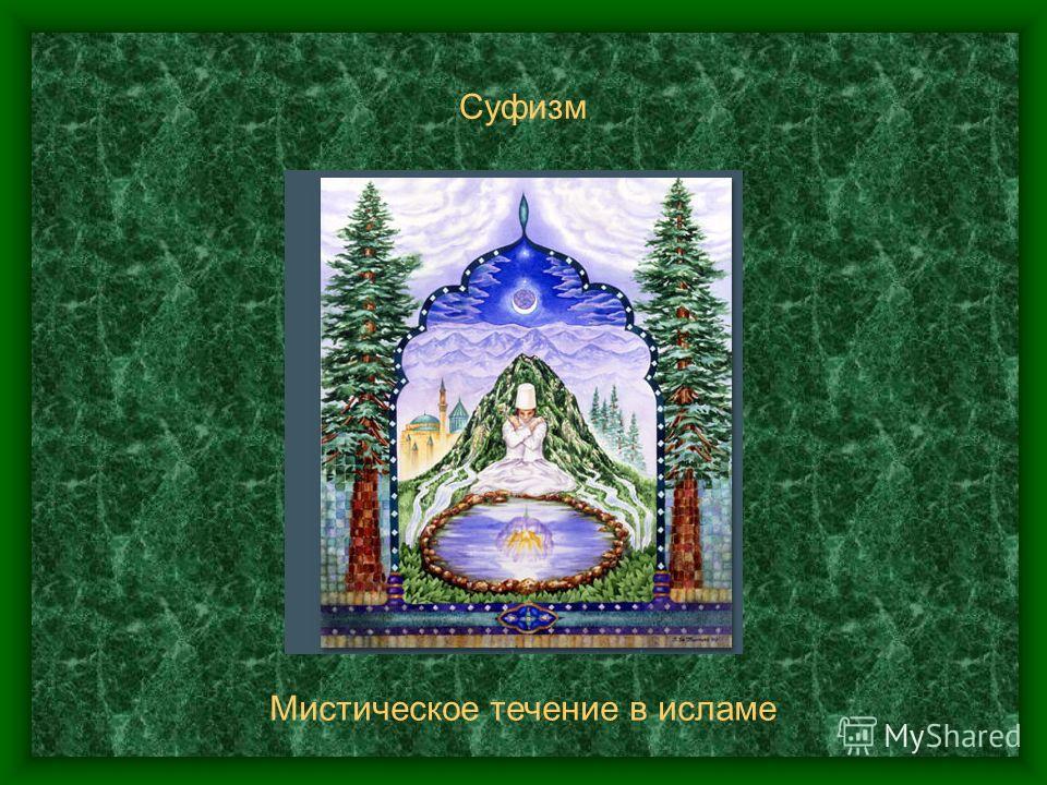 Суфизм Мистическое течение в исламе