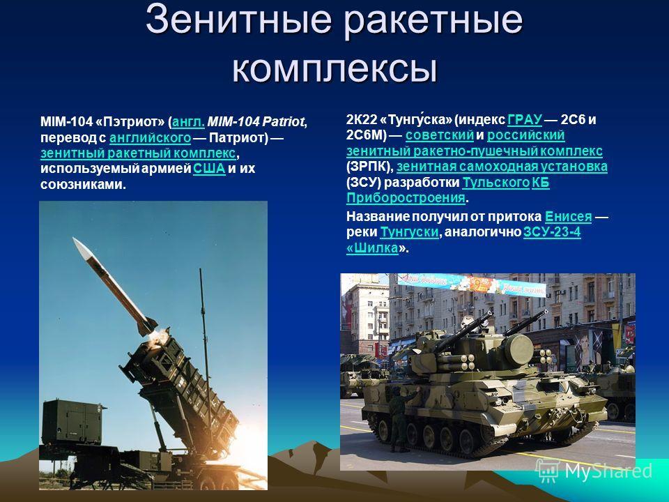 Зенитные ракетные комплексы MIM-104 «Пэтриот» (англ. MIM-104 Patriot, перевод с английского Патриот) зенитный ракетный комплекс, используемый армией США и их союзниками.англ.английского зенитный ракетный комплексСША 2К22 «Тунгу́ска» (индекс ГРАУ 2С6