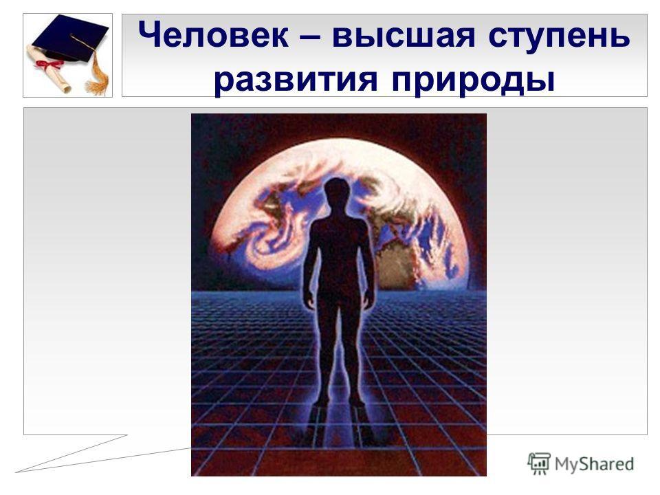 Человек – высшая ступень развития природы