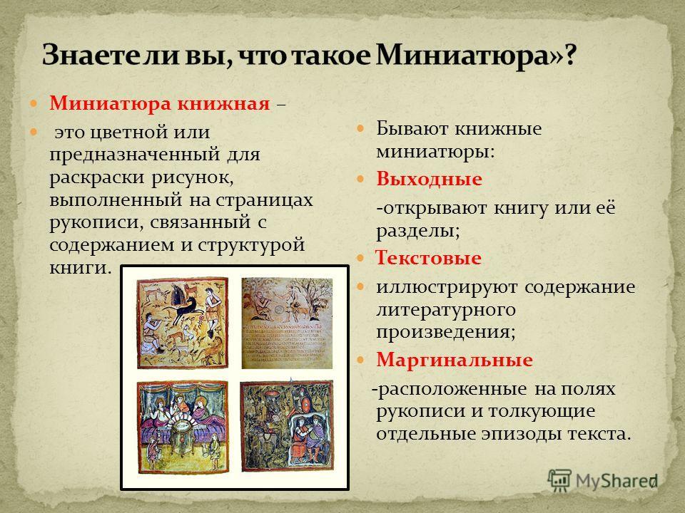 Остромирово Евангелие, написанное в 1057 году в Новгороде для посадника Остромира создания. Эта рукописная книга состояла из 294 пергаментных страниц, была искусно украшена великолепными изображениями евангелистов, красивыми буквицами и декоративными