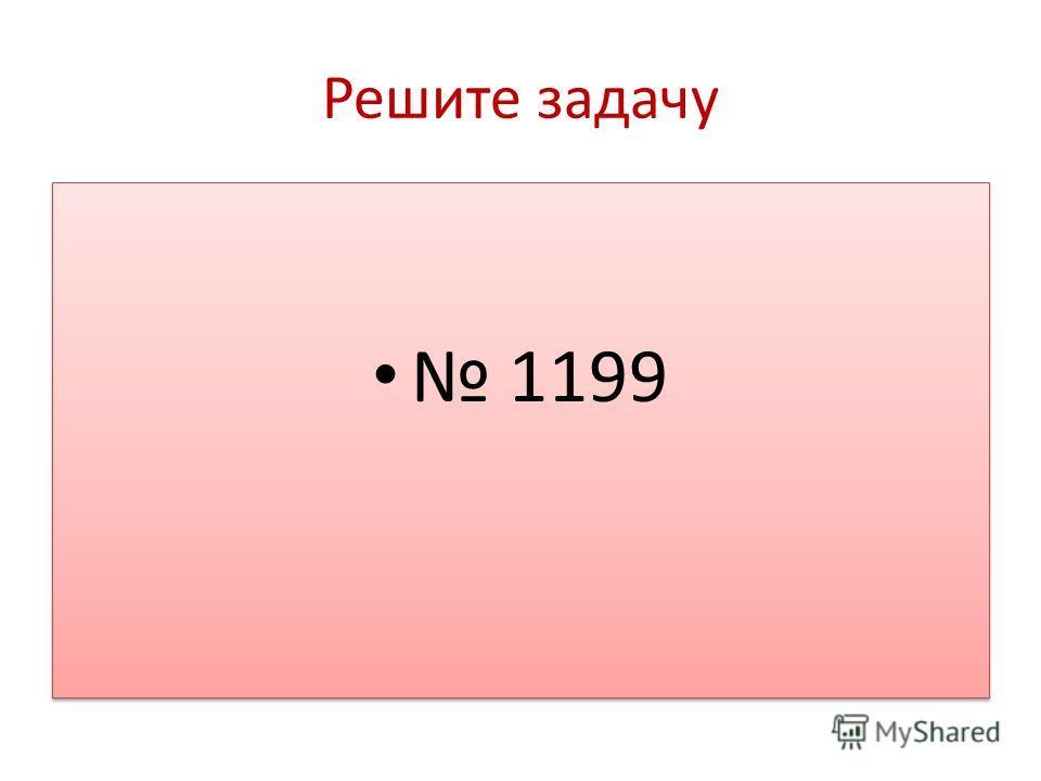 Решите задачу 1199