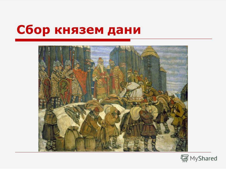Сбор князем дани