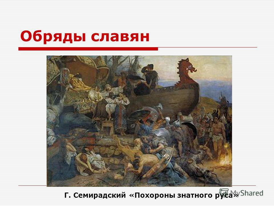 Обряды славян Г. Семирадский «Похороны знатного руса»