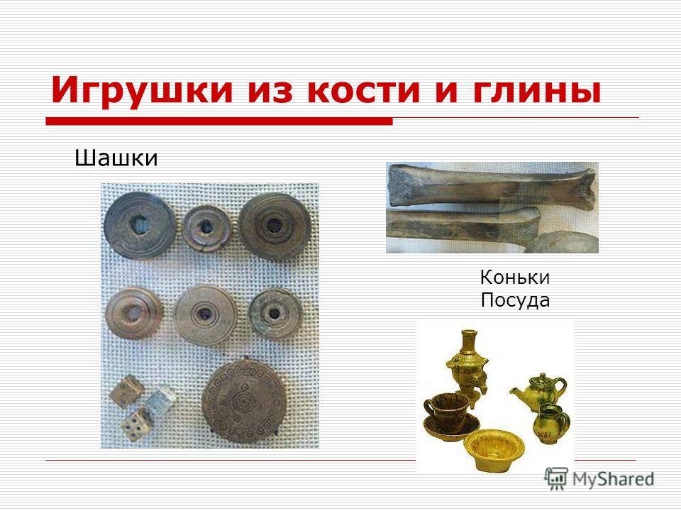 Игрушки из кости и глины Шашки Коньки Посуда