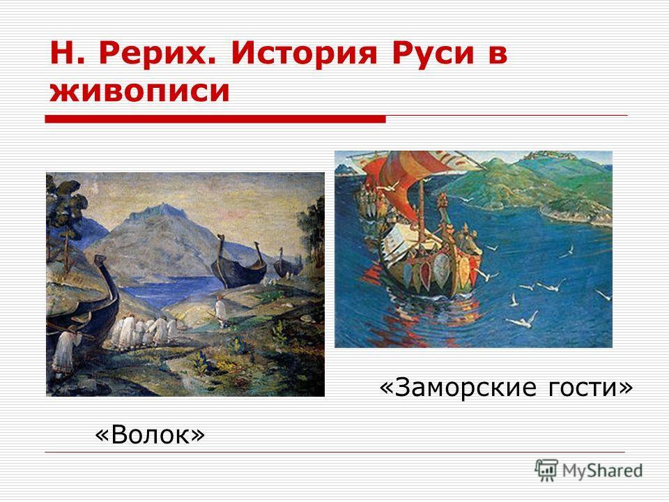 Н. Рерих. История Руси в живописи «Заморские гости» «Волок»