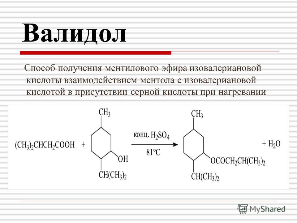 Аспирин АЦЕТИЛСАЛИЦИЛОВАЯ (2-(АЦЕТИЛОКСИ)-БЕНЗОЙНАЯ) КИСЛОТА – белое кристаллическое вещество, малорастворимое в воде, хорошо растворимо в спирте, в растворах щелочей. Это вещество получают взаимодействием салициловой кислоты с уксусным ангидридом.