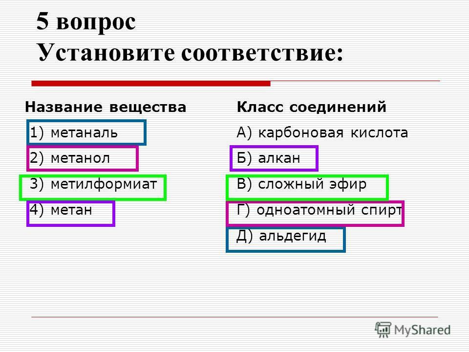 4 вопрос К сложным эфирам не относится: 1) метилацетат 2) этиловый эфир уксусной кислоты 3) этилформиат 4) метилэтиловый эфир