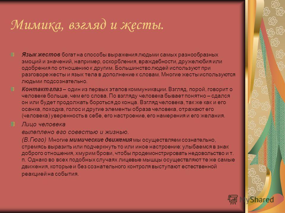 Зачётная работа по риторике. Учитель: Горбачёва Марина Юрьевна Автор: Стенникова Екатерина, класс «7Б» МБОУ СОШ 154