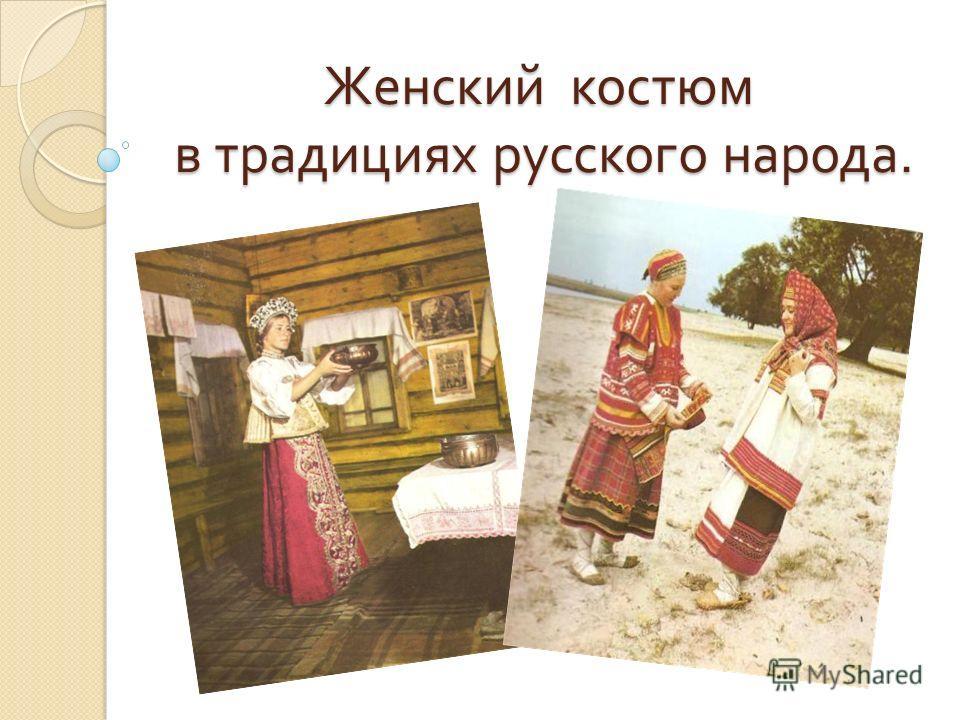 Женский костюм в традициях русского народа.