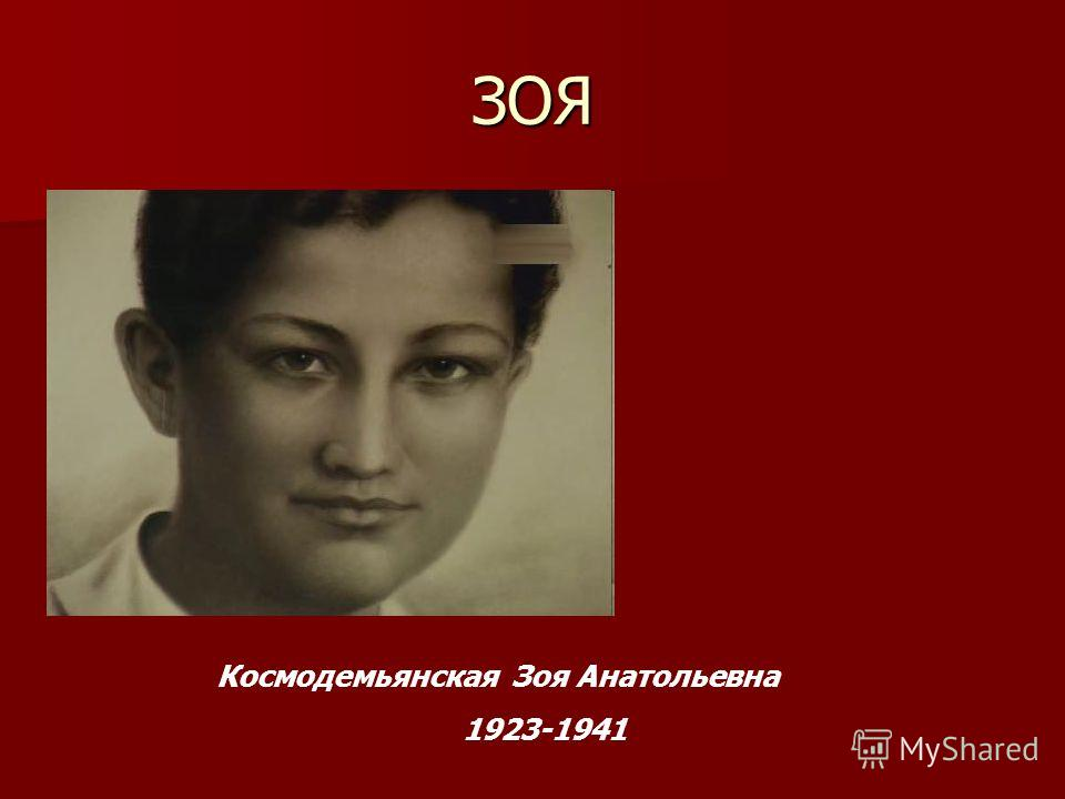 ЗОЯ Космодемьянская Зоя Анатольевна 1923-1941