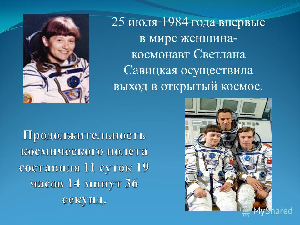 25 июля 1984 года впервые в мире женщина- космонавт Светлана Савицкая осуществила выход в открытый космос.