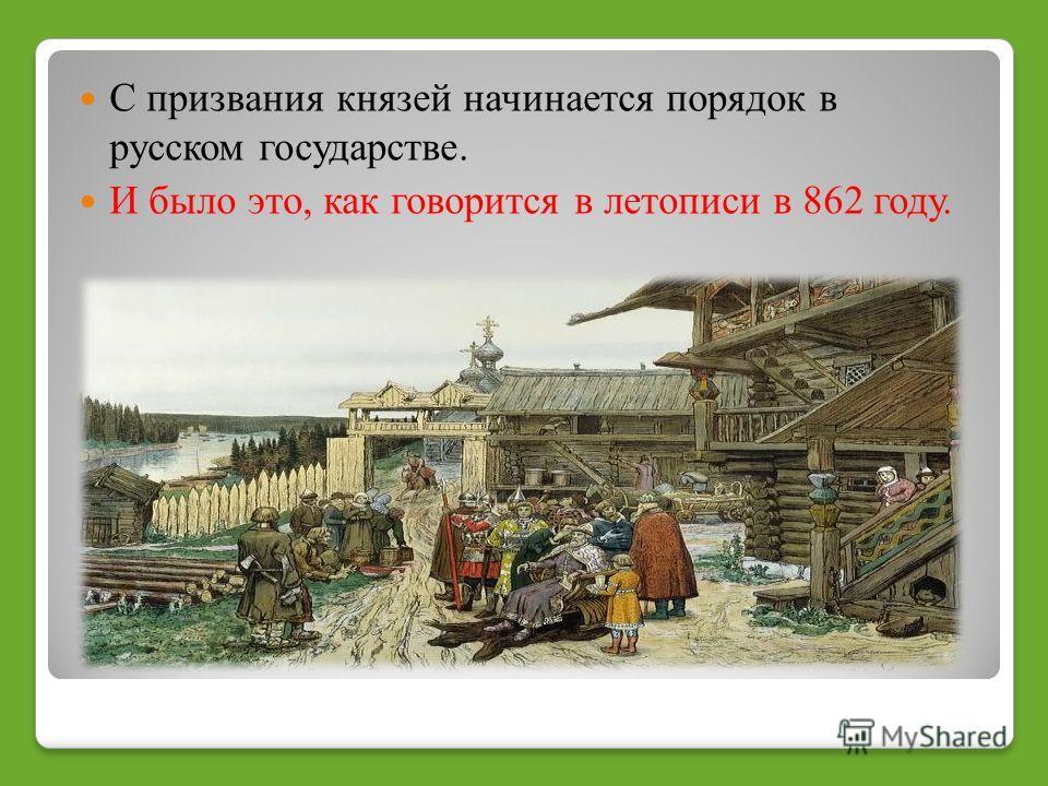 С призвания князей начинается порядок в русском государстве. И было это, как говорится в летописи в 862 году.