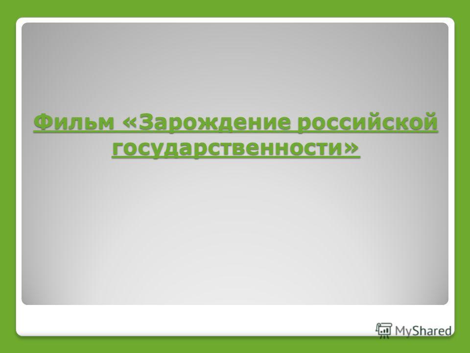 Фильм «Зарождение российской государственности» Фильм «Зарождение российской государственности»