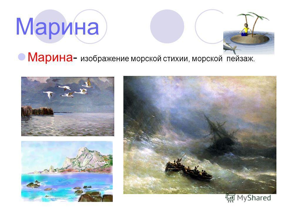 Марина Марина- изображение морской стихии, морской пейзаж.