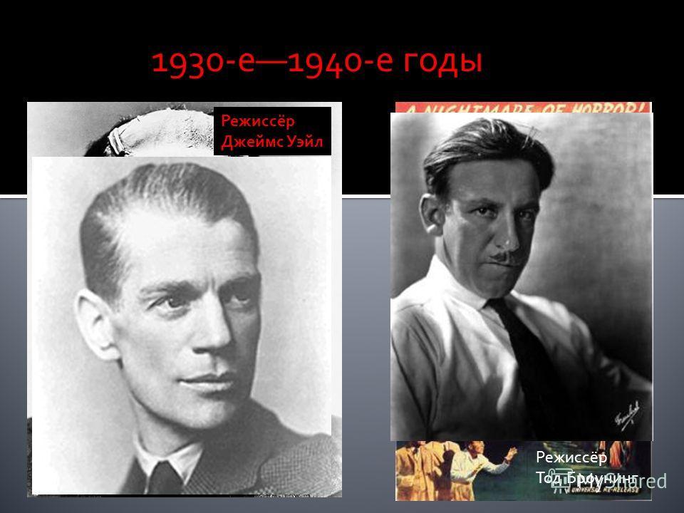 1930-е1940-е годы В начале 30-х годов компания Universal Pictures Co. Inc. выпускает фильм ужасов «Дракула» (1931) по одноименному роману Брэма Стокера, который сразу становится очень популярным. В компании понимают, что нужно развивать тему монстров