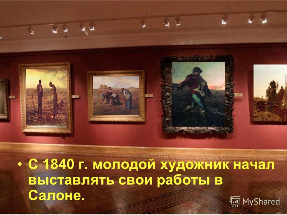 С 1840 г. молодой художник начал выставлять свои работы в Салоне.
