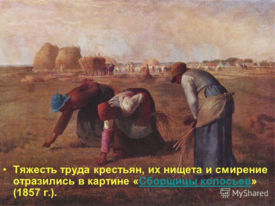 Тяжесть труда крестьян, их нищета и смирение отразились в картине «Сборщицы колосьев» (1857 г.).