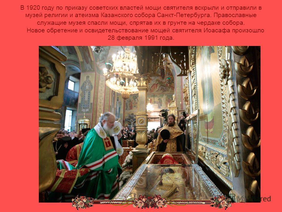 В 1920 году по приказу советских властей мощи святителя вскрыли и отправили в музей религии и атеизма Казанского собора Санкт-Петербурга. Православные служащие музея спасли мощи, спрятав их в грунте на чердаке собора. Новое обретение и освидетельство
