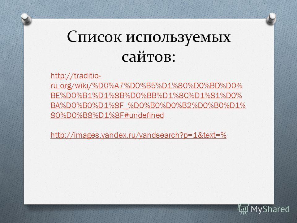 Список используемых сайтов: http://traditio- ru.org/wiki/%D0%A7%D0%B5%D1%80%D0%BD%D0% BE%D0%B1%D1%8B%D0%BB%D1%8C%D1%81%D0% BA%D0%B0%D1%8F_%D0%B0%D0%B2%D0%B0%D1% 80%D0%B8%D1%8F#undefined http://images.yandex.ru/yandsearch?p=1&text=%