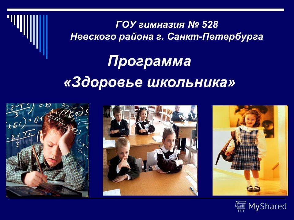 ГОУ гимназия 528 Невского района г. Санкт-Петербурга Программа «Здоровье школьника»