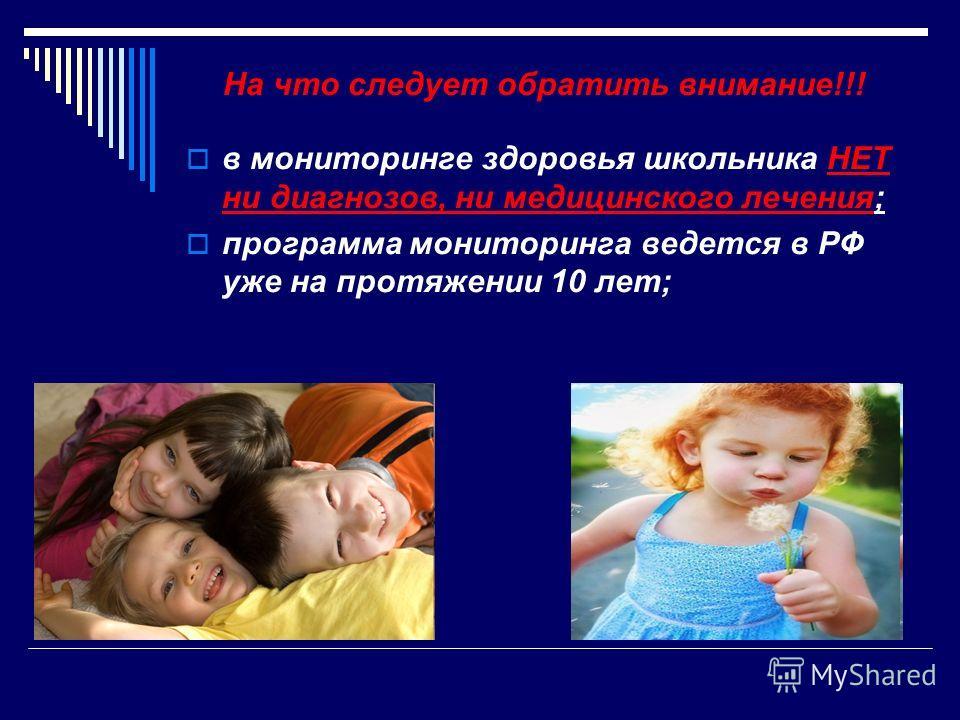 На что следует обратить внимание!!! в мониторинге здоровья школьника НЕТ ни диагнозов, ни медицинского лечения; программа мониторинга ведется в РФ уже на протяжении 10 лет;