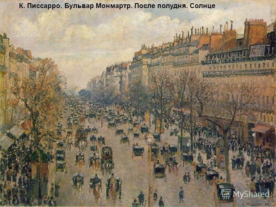 К. Писсарро. Бульвар Монмартр. После полудня. Солнце