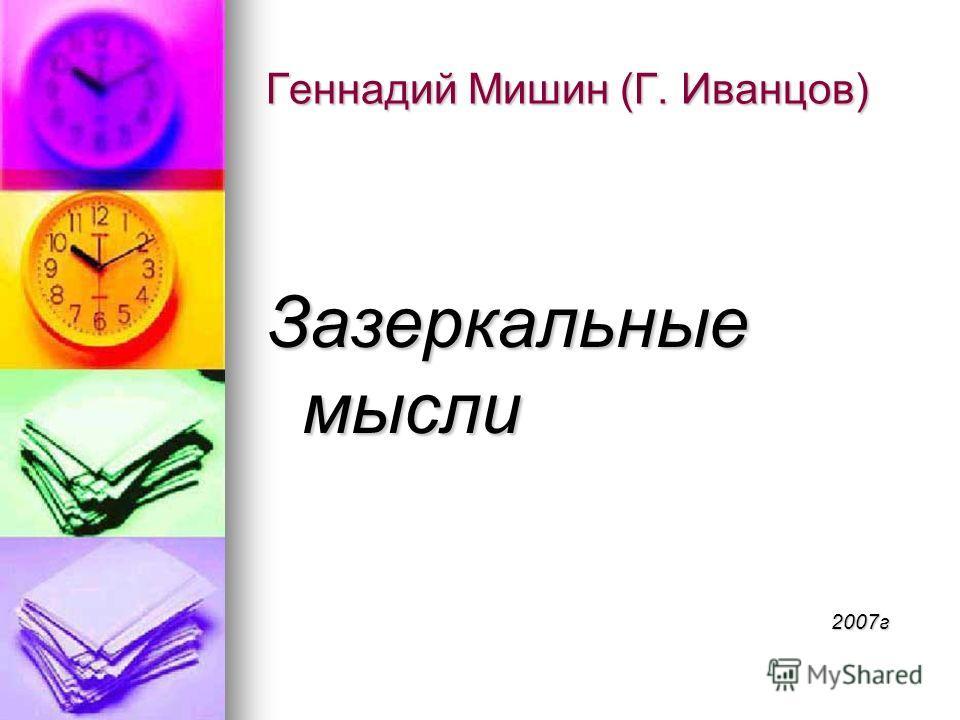 Геннадий Мишин (Г. Иванцов) Зазеркальные мысли 2007г 2007г