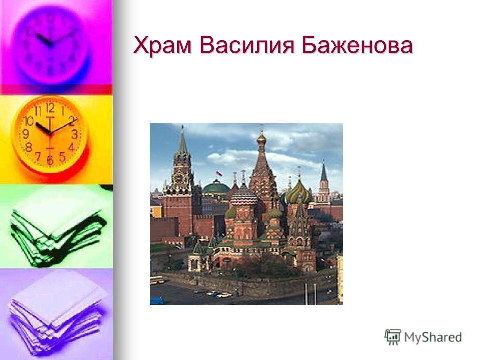 Храм Василия Баженова
