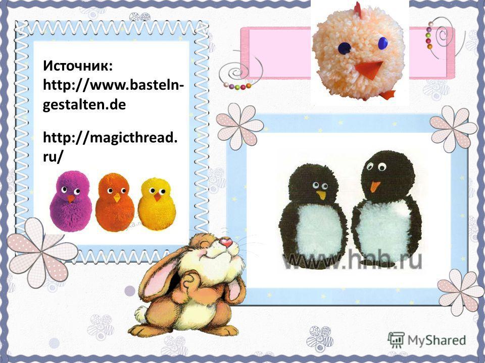 Источник: http://www.basteln- gestalten.de http://magicthread. ru/
