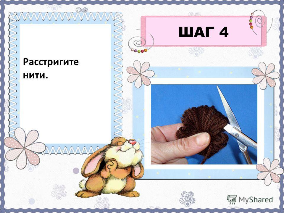 Расстригите нити. ШАГ 4