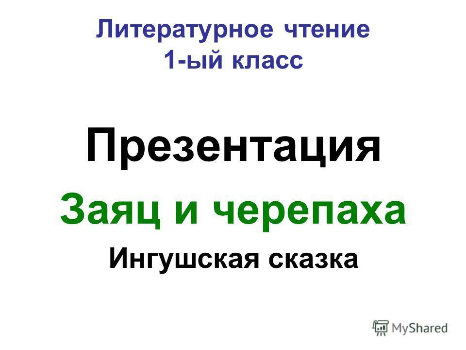 Литературное чтение 1-ый класс Презентация Заяц и черепаха Ингушская сказка