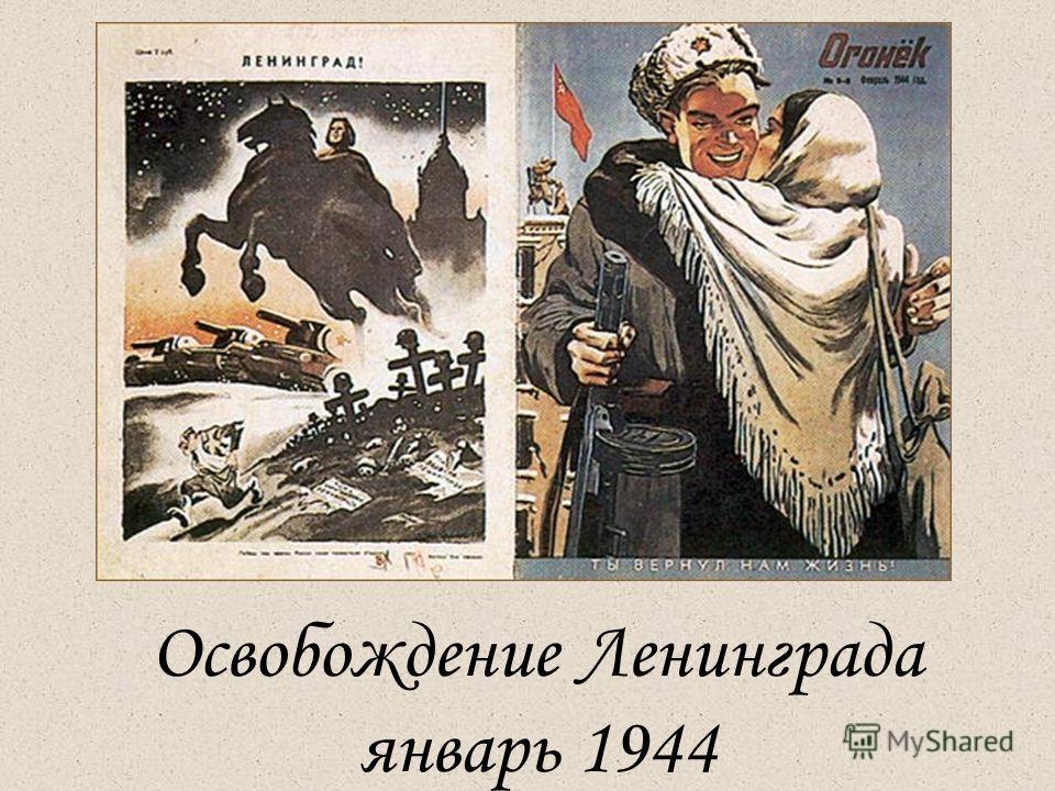 Освобождение Ленинграда январь 1944