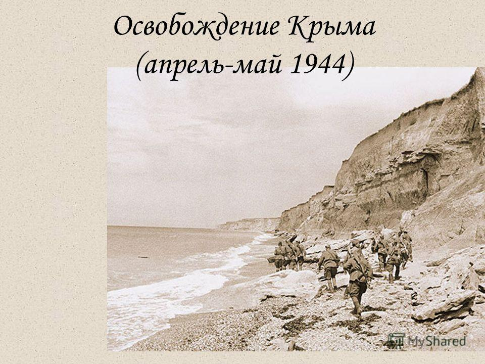 Освобождение Крыма (апрель-май 1944)