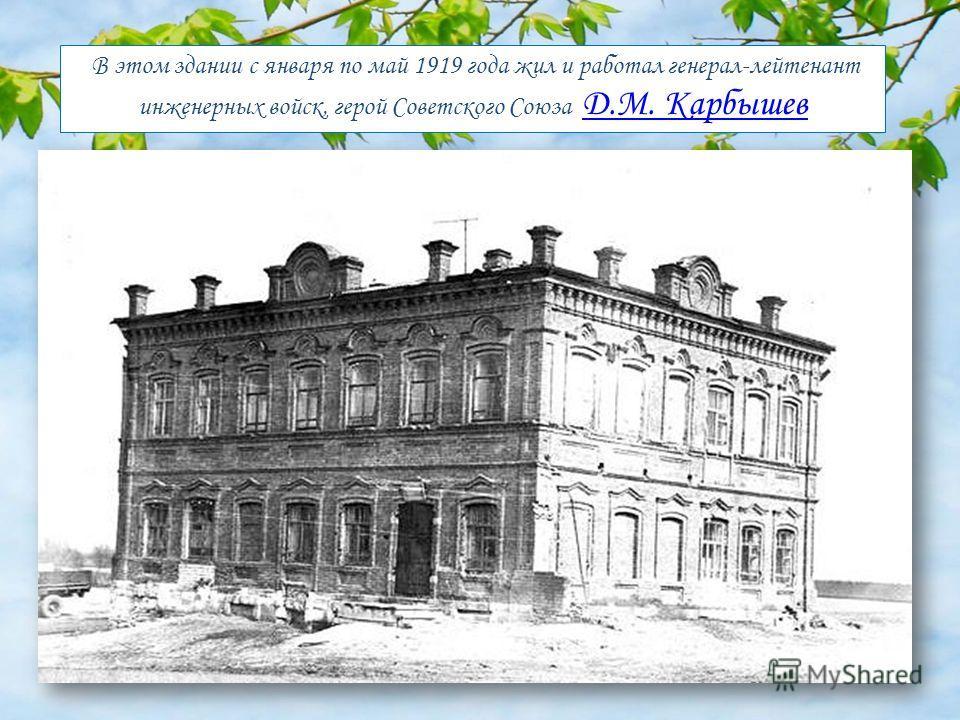 В этом здании с января по май 1919 года жил и работал генерал-лейтенант инженерных войск, герой Советского Союза Д.М. Карбышев Д.М. Карбышев