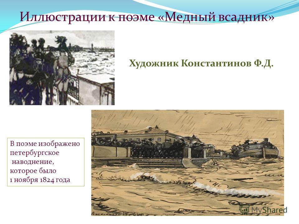 Художник Константинов Ф.Д. Иллюстрации к поэме «Медный всадник» В поэме изображено петербургское наводнение, которое было 1 ноября 1824 года