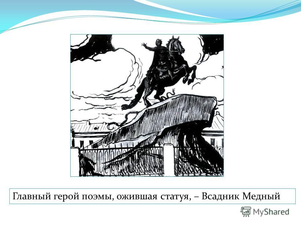 Главный герой поэмы, ожившая статуя, – Всадник Медный