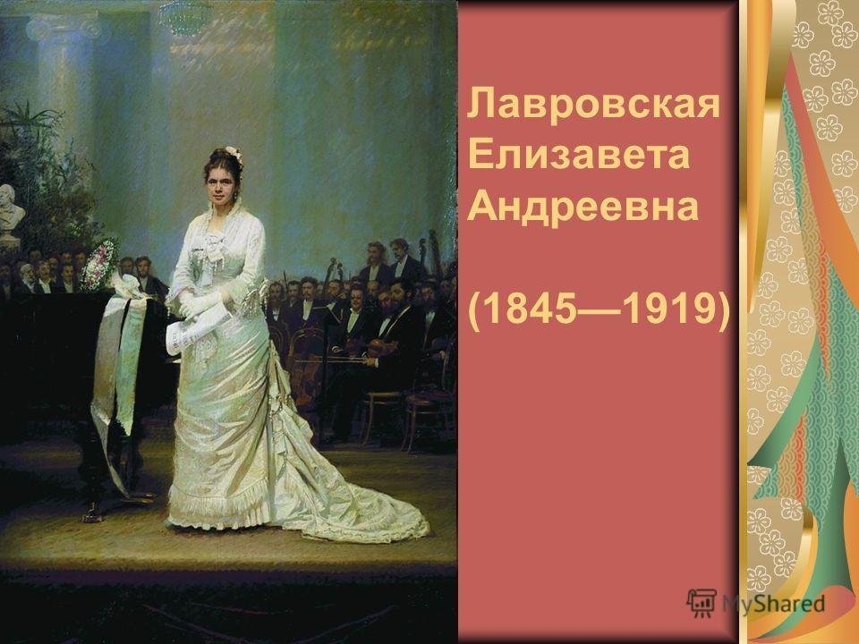 Лавровская Елизавета Андреевна (18451919)