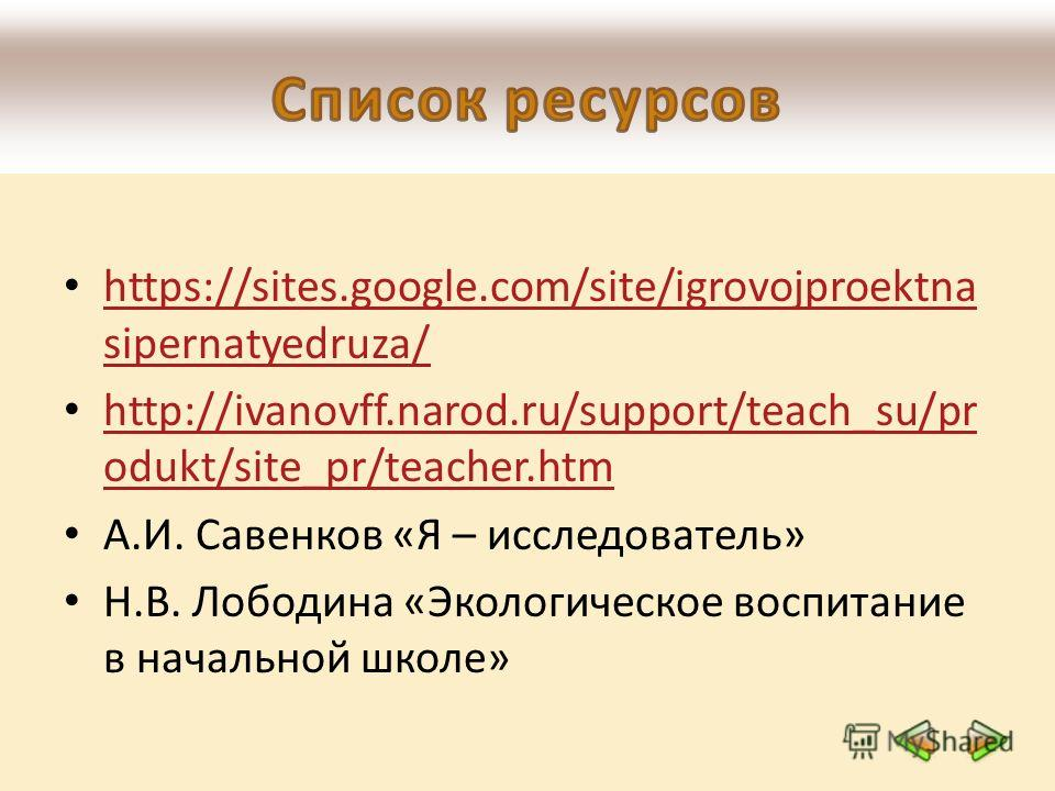 https://sites.google.com/site/igrovojproektna sipernatyedruza/ https://sites.google.com/site/igrovojproektna sipernatyedruza/ http://ivanovff.narod.ru/support/teach_su/pr odukt/site_pr/teacher.htm http://ivanovff.narod.ru/support/teach_su/pr odukt/si