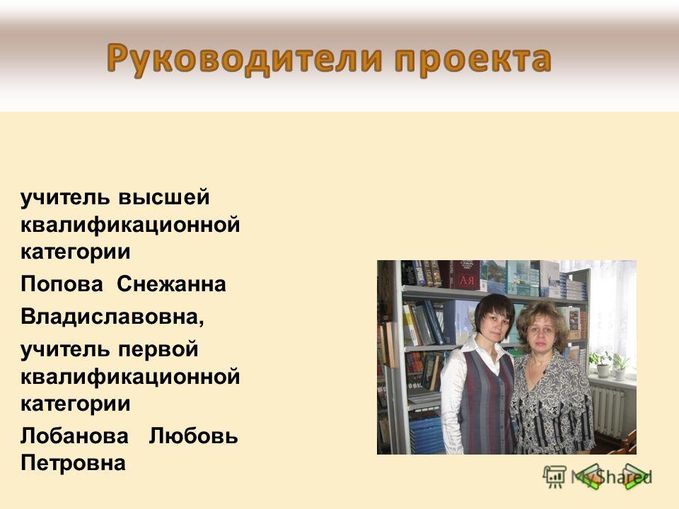 учитель высшей квалификационной категории Попова Снежанна Владиславовна, учитель первой квалификационной категории Лобанова Любовь Петровна