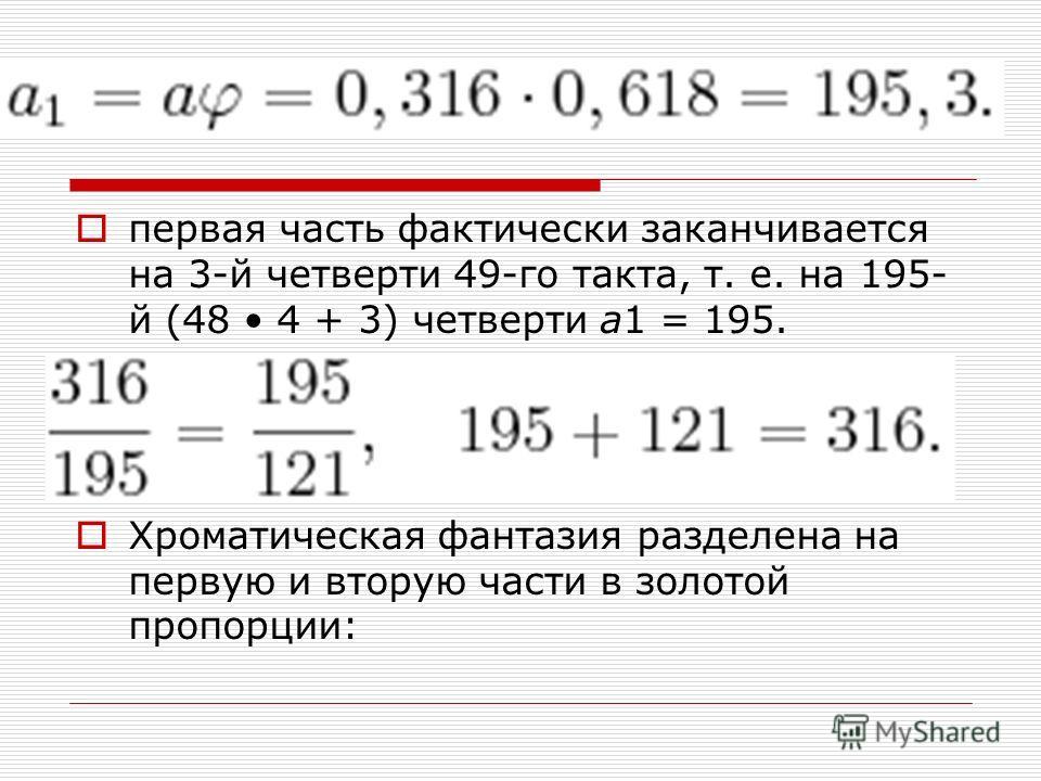 первая часть фактически заканчивается на 3-й четверти 49-го такта, т. е. на 195- й (48 4 + 3) четверти a1 = 195. Хроматическая фантазия разделена на первую и вторую части в золотой пропорции: