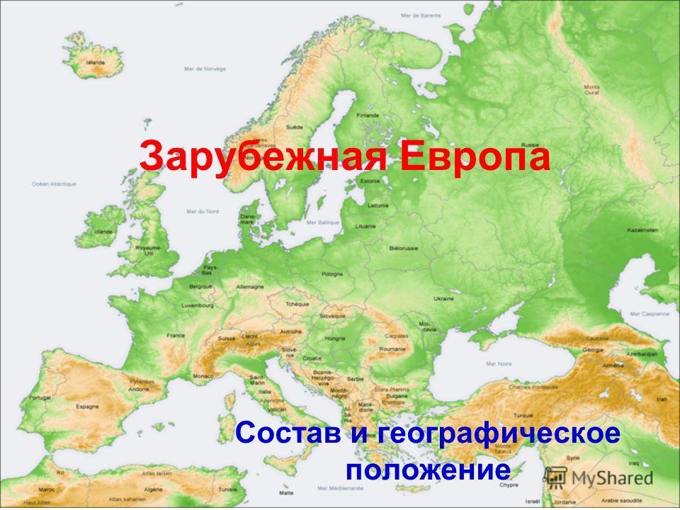 Зарубежная Европа Состав и географическое положение