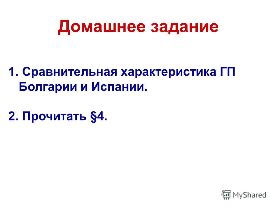 Домашнее задание 1. Сравнительная характеристика ГП Болгарии и Испании. 2. Прочитать §4.