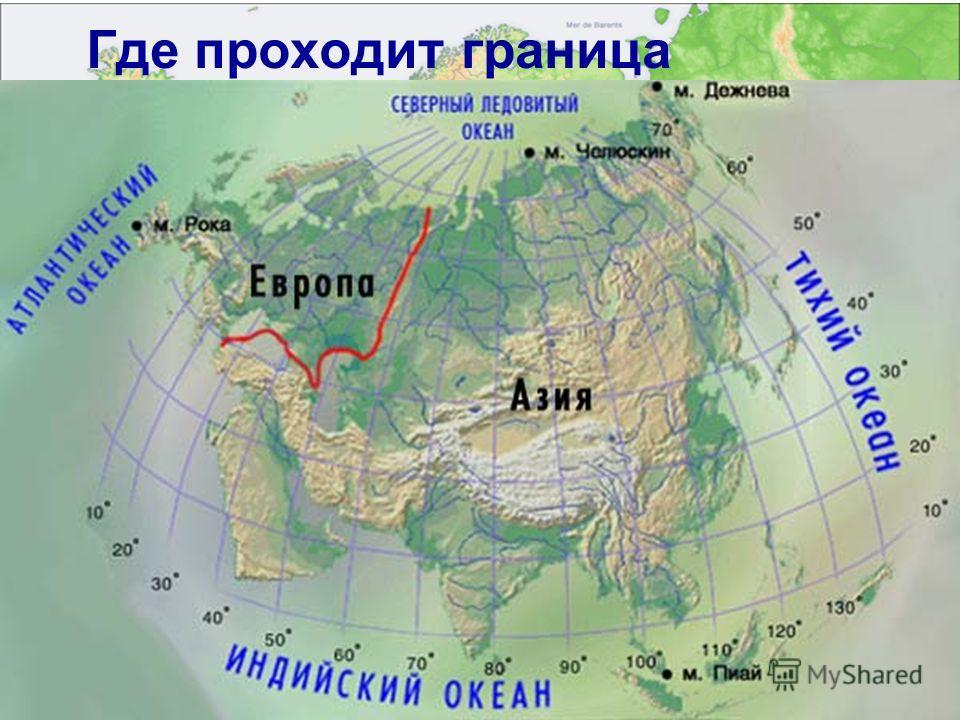 Где проходит граница между Европой и Азией?