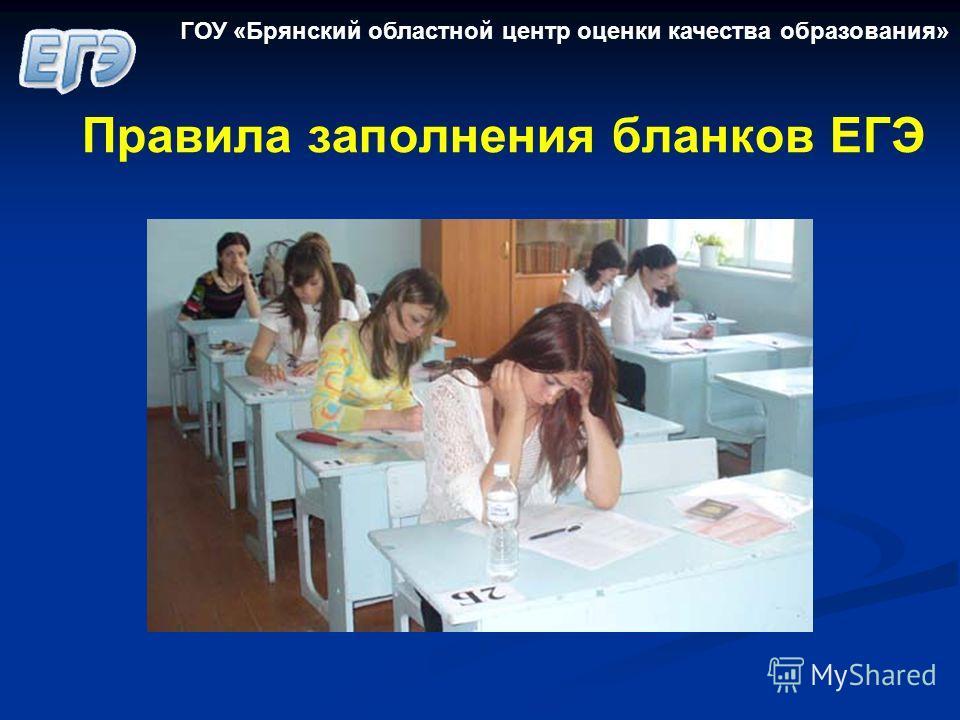 Правила заполнения бланков ЕГЭ ГОУ «Брянский областной центр оценки качества образования»