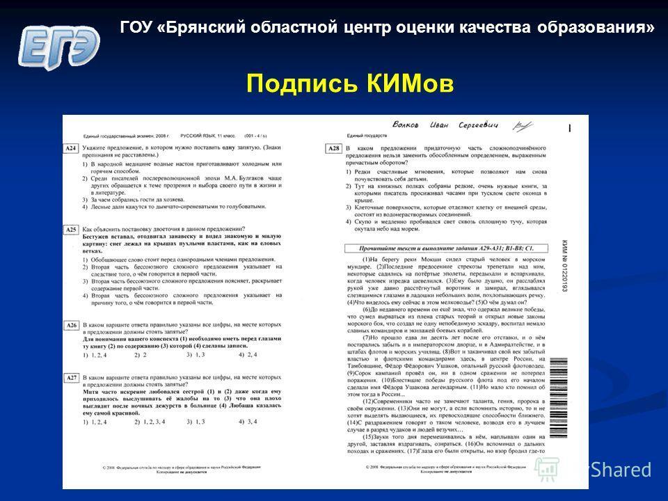 ГОУ «Брянский областной центр оценки качества образования» Подпись КИМов