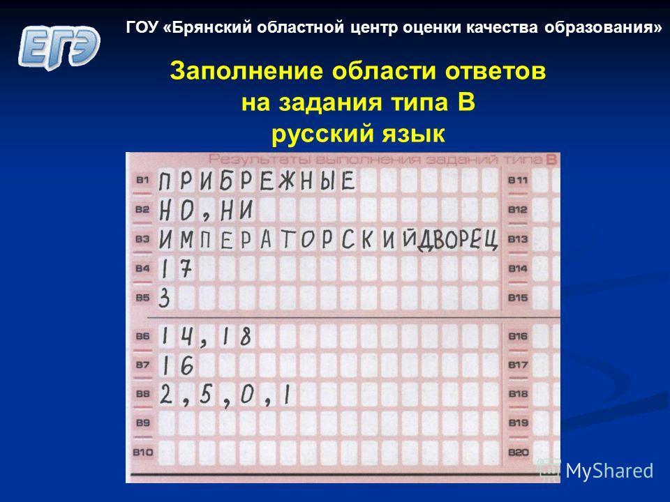 ГОУ «Брянский областной центр оценки качества образования» Заполнение области ответов на задания типа В русский язык