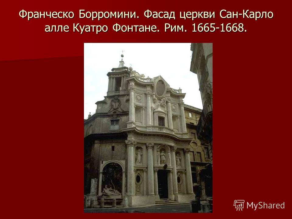 Франческо Борромини. Фасад церкви Сан-Карло алле Куатро Фонтане. Рим. 1665-1668.
