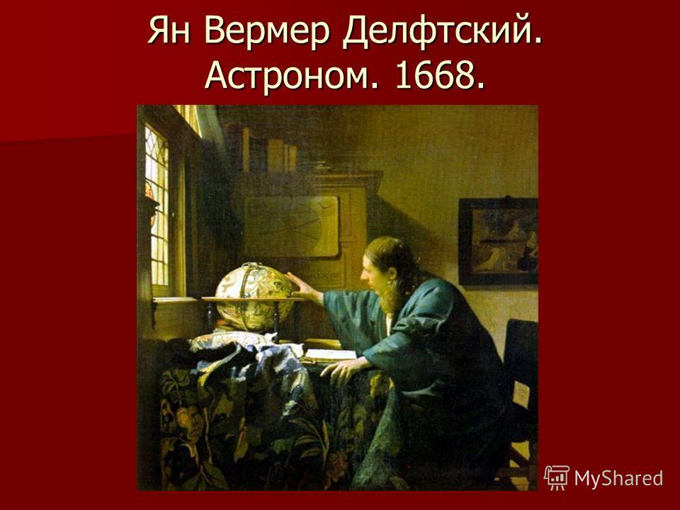 Ян Вермер Делфтский. Астроном. 1668.