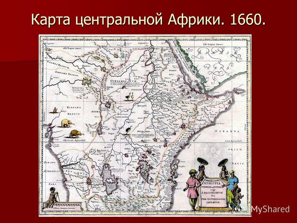 Карта центральной Африки. 1660.